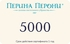 Подарочный сертификат 5000 руб. в Перина Перони